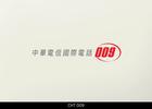 Chungwa Telecom - CHT 009 International Call Service