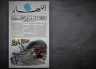 Annahar Newspaper Reveals the Truth of the August 4th Beirut Explosion Straight from Children's Stories