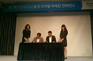 Cheil PengTai and Tencent Announce Partnership for South Korea and Hong Kong
