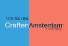 CraftenAmsterdam predrinks