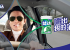 Wrigley Extra Gets China's Mojo Back with a Chew