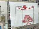 This Lebanese Newspaper Mixed Blood with Ink for a Dramatic Front Page Statement