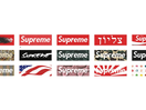 My Most Immortal Ad: Wayne Deakin on Supreme
