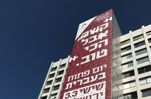 Hebrew University Creates the World's Largest (and Hardest) Jigsaw Puzzle Billboard