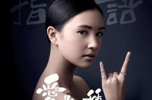 Tse Sui Luen Jewellery Embraces 'Finger Language' for New Campaign