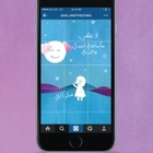 JWT Kuwait Repurposes Instagram Into a Digital Storybook
