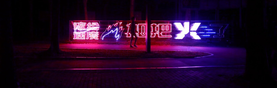 Neon-Drenched Nike Film Shows Shanghai at its Fastest