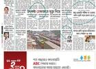 Print ad - Bangladesh
