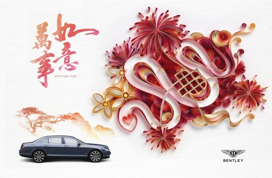 Connect & Bentley Welcome Year of Snake