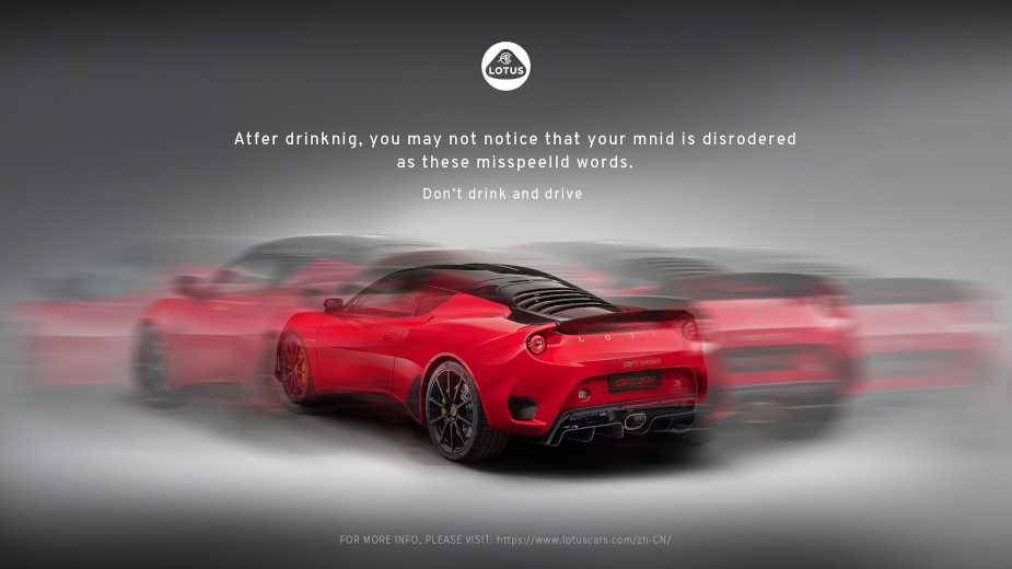 Lotus Blurs the Words to Catch Out Drink Drivers