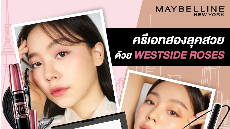 Maybelline and MRM Thailand #SpreadGoodVibes During Lockdown in Interactive Campaign