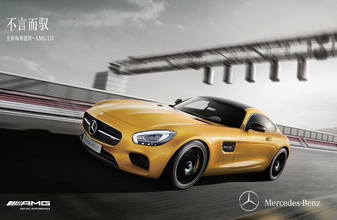 BBDO China Creates the Failed Commercial to Launch Mercedes-AMG
