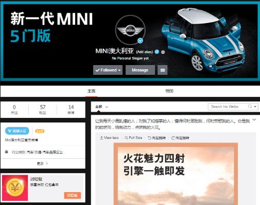 MINI and Etcom Launch Australian Weibo First