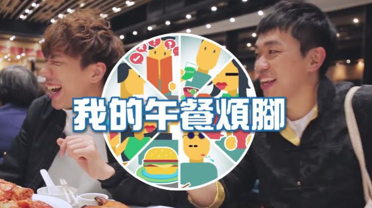 Wrigley Hong Kong Launches Series of Annoying Lunch Companions