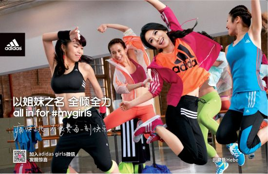 TBWA\Shanghai and adidas 'All In For My Girls'