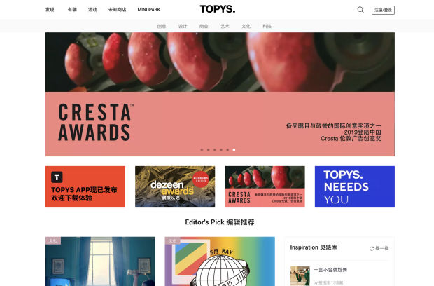Cresta Awards Signs Deal with Major Chinese Creative Platform TOPYS