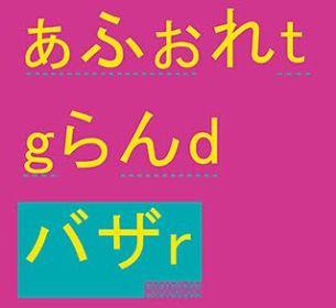 W+K Tokyo Creates Impatient Typo Billboard for Laforet Grand Bazar's 2017 Sale