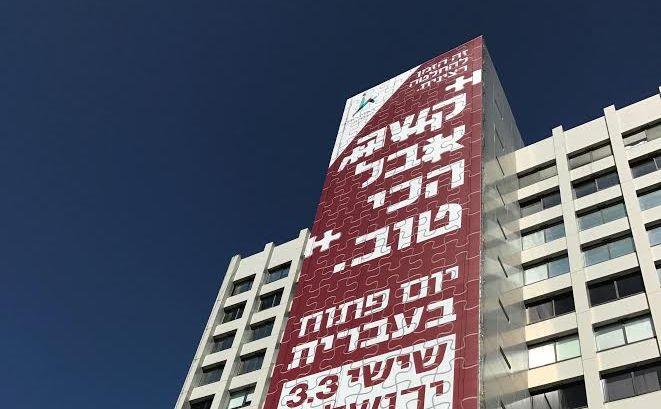 Hebrew University Creates the World's Largest (and Hardest) Jigsaw Puzzle Billboard
