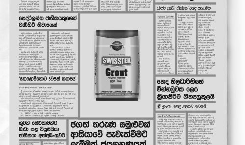 This Work From Saatchi Sri Lanka Fills In The Gaps Between Creativity And Media