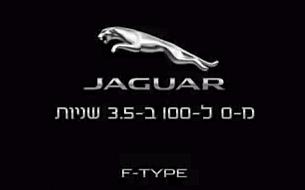 M&C Saatchi Tel Aviv's Super-Fast Bumper Ad for Jaguar Helps Charities
