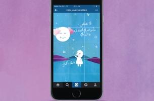 JWT Kuwait Repurposes Instagram Into a Digital Storybook