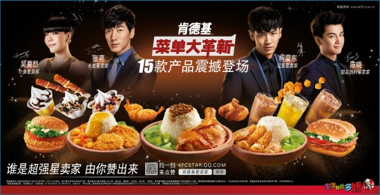 Four Chinese Celebrities Compete In O&M's Digital Campaign