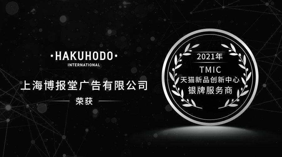 Shanghai Hakuhodo Becomes Official Tmall Innovation Center's Independent Software Vendor