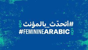 Twitter Introduces a New Language Setting on Twitter - Arabic Feminine