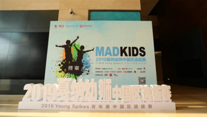 Let the Future Come Now: China Selects Young Lions and Young Spikes Competitors